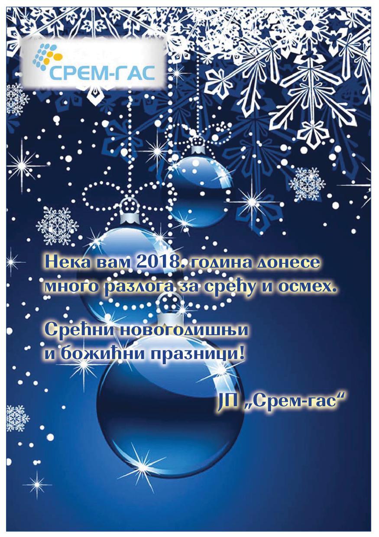 СРЕЋНА НОВА 2018. ГОДИНА